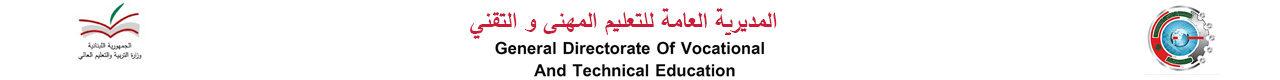 المديرية العامة للتعليم المهني والتقني