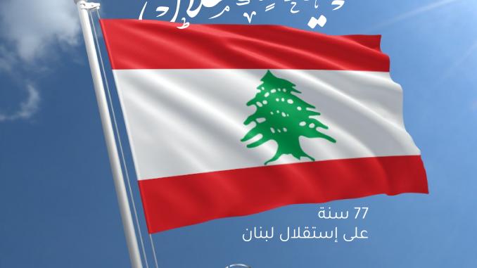 استقلال لبنان 77